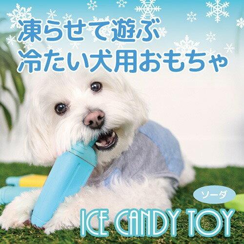 夏用犬のおもちゃ アイスキャンディー ソーダ(1コ入)