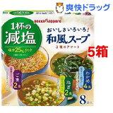 一杯の減塩和風スープ(8食入*5コセット)