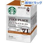 スターバックス オリガミ パーソナルドリップ コーヒー パイクプレイスロースト(5個入)