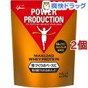 パワープロダクション マックスロード ホエイプロテイン チョコレート味(3.5kg*2コセット)【パワープロダクション】