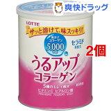 うるアップコラーゲン パウダー 缶(201g*2コセット)