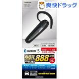 多摩電子 Bluetooth Ver5.0 モノラルヘッドセットスタミナモデル TBM20SBK(1コ入)