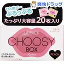 チューシー リップパック 専用ケース入 大容量 LP32(20枚入)【チューシー(CHOOSY)】