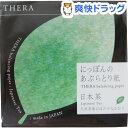 THERA(テラ) にっぽんのあぶらとり紙 緑(80枚入)【...