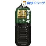 ブレンディ ボトルコーヒー VIPアイスコーヒー 無糖(2L*6本入)