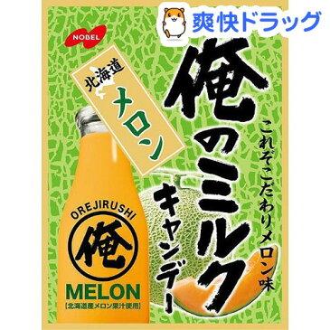 ノーベル 俺のミルクキャンデー 北海道メロン(80g)
