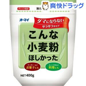 こんな小麦粉ほしかった(400g)【RCP】