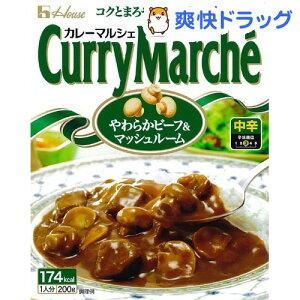 カレーマルシェ 中辛 / レトルト食品カレーマルシェ 中辛(210g)[レトルト食品]
