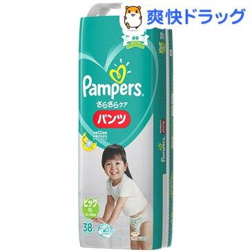 パンパース おむつ さらさらパンツ スーパージャンボ ビッグ(ビッグサイズ38枚)【パンパース】