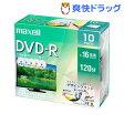マクセル 録画用 DVD-R 120分 デザイン 10枚(10枚)【マクセル(maxell)】