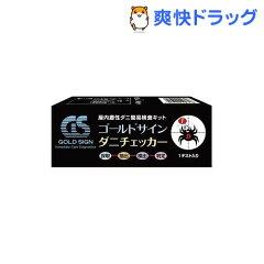 ゴールドサイン ダニチェッカー★税込1980円以上で送料無料★ゴールドサイン ダニチェッカー(1...