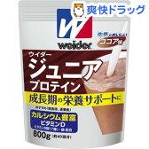 ウイダー ジュニアプロテイン ココア味(800g)【ウイダー(Weider)】[ウイダー ジュニアプロテイン ホエイ 葉酸 サプリ]【送料無料】