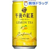 午後の紅茶 レモンティー(185g*20本入)