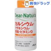ディアナチュラ カルシウム・マグネシウム・亜鉛・ビタミンD(180粒)【Dear-Natura(ディアナチュラ)】[サプリ サプリメント カルシウム]