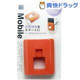 充電器ホルダー オレンジ KM-055(1コ入)