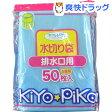 キヨ☆ピカ 水切り袋 排水口用(50枚入)[水きりネット]