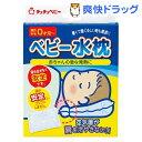 チュチュ ベビー水枕(1コ入)【チュチュベビー】...