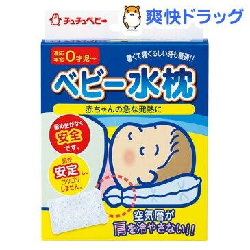 チュチュ ベビー水枕(1コ入)【チュチュベビー】