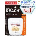 リーチ デンタルフロス ノーワックス 無香料(50m)【REACH(リーチ)】[歯ブラシ デンタルフロス 口臭予防]