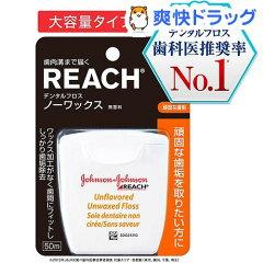リーチ デンタルフロス ノーワックス 無香料 / REACH(リーチ) / 歯ブラシ デンタルフロス★税込...