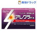 【第1類医薬品】アレグラFX(28錠)
