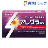 アレグラFX(セルフメディケーション税制対象)(28錠)