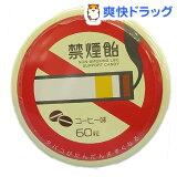 禁煙飴 コーヒー味(60粒入)