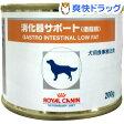ロイヤルカナン 犬用 消化器サポート(低脂肪) ウエット 缶(200g)【ロイヤルカナン(ROYAL CANIN)】[特別療法食]
