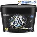 オキシクリーン ダークプロテクト 粉末タイプ(1.36kg)【オキシクリーン(OXI CLEAN)】