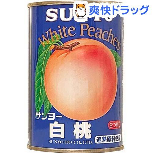 サンヨー 白桃 2つ割り(425g)[缶詰]
