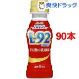 守る働く乳酸菌(100ml*90本セット)【カルピス由来の乳酸菌科学】