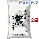 令和元年産 魚沼産コシヒカリ 蔵(5kg*2袋セット/10kg)
