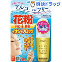 アレルシャット 花粉 イオンでブロック 160回分(50ml)【アレルシャット 花粉】[花粉対策 花粉ブロック]