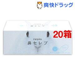 ネピア 鼻セレブティシュ(200組(400枚)入*20コセット)【ネピア(nepia)】【送料…