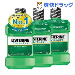 薬用リステリン フレッシュミント(1L*3コセット)【LISTERINE(リステリン)】【送料無料】