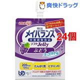 メイバランス ソフトゼリー200 ぶどうヨーグルト味(125mL*24コセット)