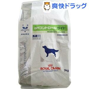 ロイヤルカナン 犬用 pHコントロール ドライタイプ ライト(3kg)【HLS_DU】 /【ロイヤルカナン(ROYAL CANIN)】[特別療法食]【送料無料】