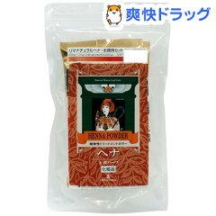 リマナチュラル ヘナ徳用 オレンジ(200g)【リマナチュラル】[ヘナ]【送料無料】