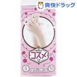 リセファンデ 敏感肌用コスメ手袋 Sサイズ(10枚入)