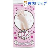 リセファンデ敏感肌用コスメ手袋Sサイズ