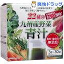 22種の九州産野菜青汁(3g*30包)【新日配薬品】...
