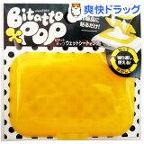 ビタットポップ レギュラーサイズ ポップイエロー(1コ入)