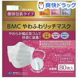 BMC やわふわリッチマスク 小さめ(80枚入)
