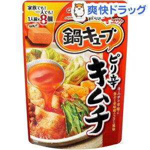 鍋キューブ ピリ辛キムチ(8コ入)