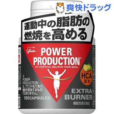 パワープロダクション エキストラ バーナー(59.9g(標準180粒))【パワープロダクション】【送料無料】