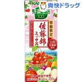 野菜生活100 佐藤錦ミックス(195mL*12本入)