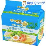サッポロ一番 グリーンプレミアム ごま油香る 塩らーめん(5食入)