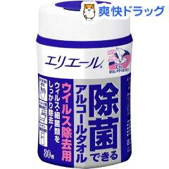 エリエール 除菌できるアルコールタオル ウイルス除去用 本体(80枚入)【daio35shun…