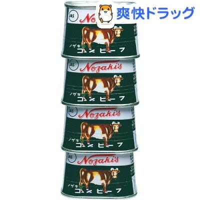 ノザキのコンビーフ / ノザキ(NOZAKI'S)★税抜1900円以上で送料無料★ノザキのコンビーフ(100g...