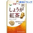 日東紅茶 しょうが紅茶(20袋入)【日東紅茶】